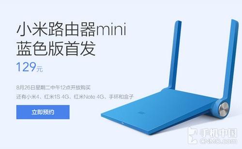 小米4电信版来了 白色版/8月26日首发