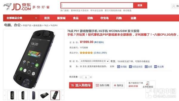八核大触屏 78点P01游戏智能手机上市