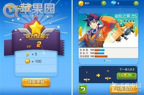 苹果手机应用 苹果游戏 街机游戏 全民飞机大战    游戏中共为玩家