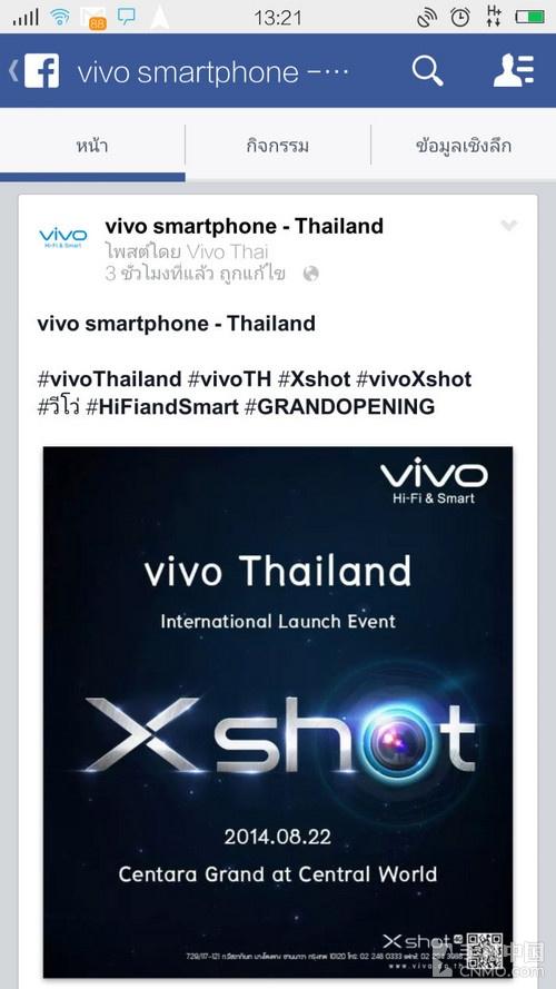 vivo高层微博发声 22日或在泰国发新品