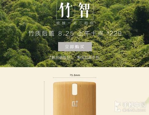 一加手机竹质版25日开售