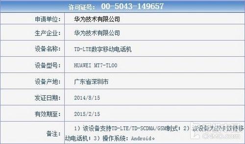 华为Mate 7工信部获入网