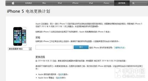仅小批量 iPhone 5电池可更换计划启动