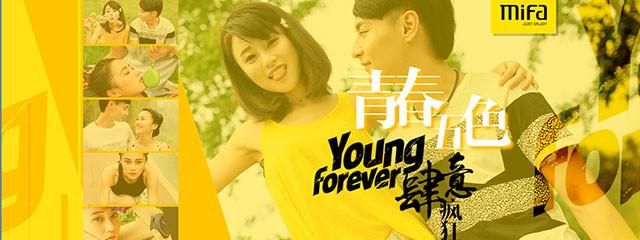 爱美志:青春五色 肆意疯狂_手机中国