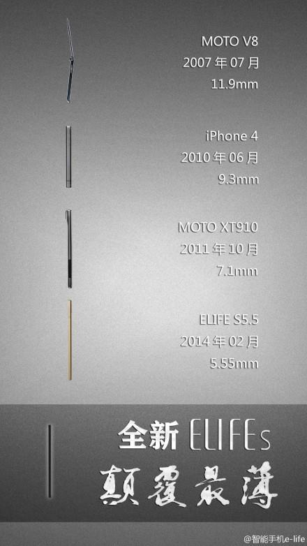 全球最薄 金立将推全新ELIFE S系新机