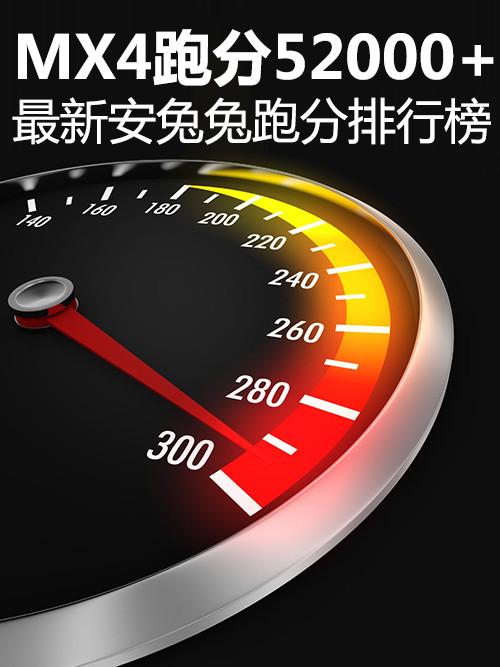 MX4跑分52000+ 最新安兔兔跑分排行榜
