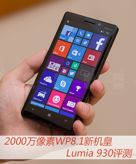2000万像素WP8.1新机皇 Lumia 930评测