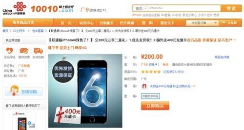广东联通开启iPhone 6预约 下单先拿机第1张图