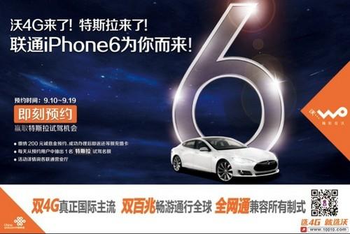 广东联通开启iPhone 6预约 下单先拿机第2张图