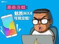漫画连载:魅族MX4可