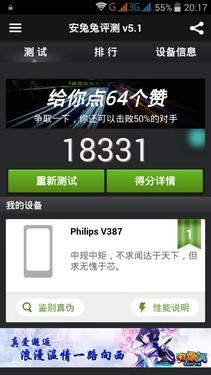 5英寸屏超长待机 飞利浦手机V387评测