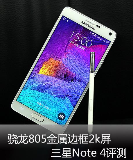 骁龙805金属边框2k屏 三星Note 4评测第1张图