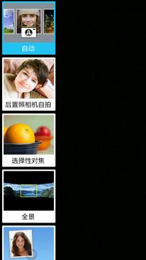 骁龙805金属边框2k屏 三星Note 4评测第20张图