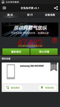 骁龙805金属边框2k屏 三星Note 4评测第62张图