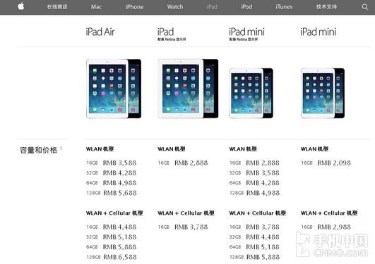 新iPad发布 苹果调整旧版iPad国行价格