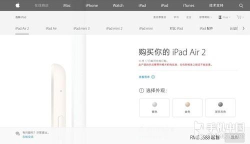 iPad Air 2/mini 3国行上市 2-4日发货