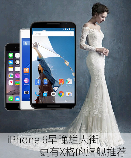 iPhone6早晚烂大街更有X格的旗舰推荐
