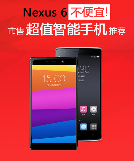 nexus 6不便宜 市售超值智能手机推荐