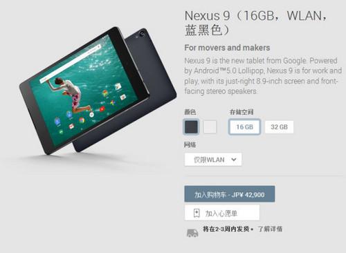 2436元起步 谷歌Nexus 9香港开启预订