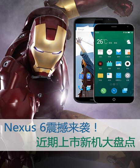 nexus 6震撼来袭!近期上市新机大盘点