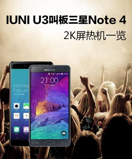 IUNIU3叫板三星Note42K屏热机一览
