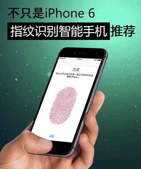 不只是iphone 6 指纹识别智能手机推荐