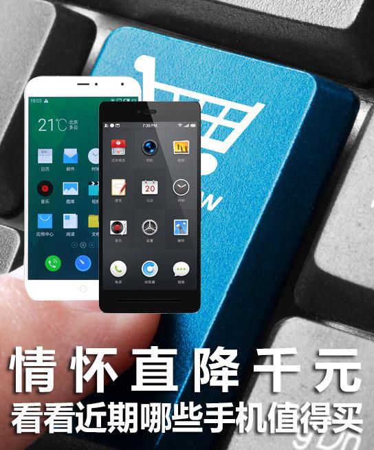 情怀直降千元 看看近期哪些手机值得买