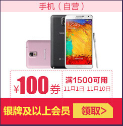 超惠省:双11电商手机促销信息抢先看