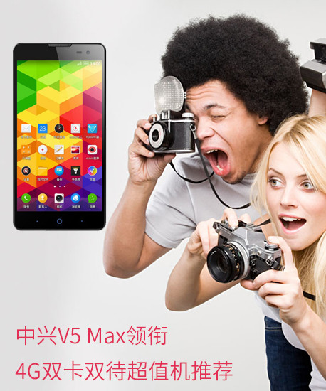 中兴v5 max领衔 4g双卡双待超值机推荐