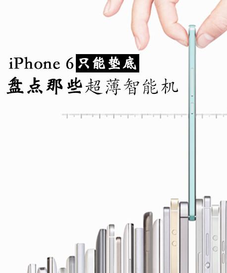 iphone 6只能垫底 盘点那些超薄智能机