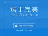 助你远离白苹果 iOS 8.X完美越狱教程