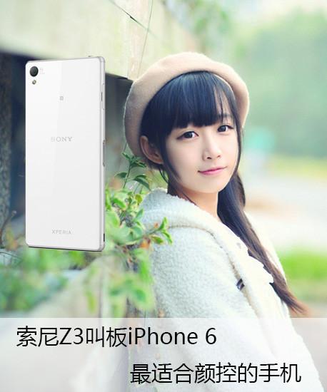索尼z3叫板iphone 6 最适合颜控的手机