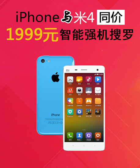 iphone与米4同价 1999元智能强机搜罗