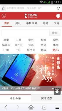 千元对决 神舟灵雅X55对比红米Note 4G