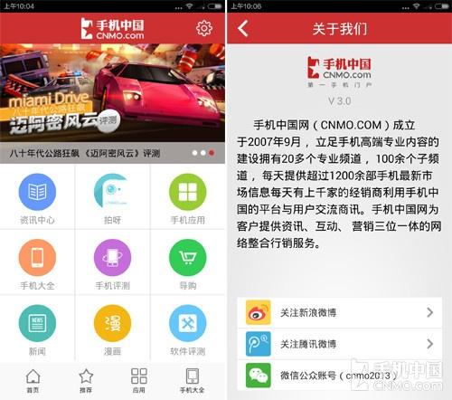 界面简约/资讯丰富 手机中国客户端评测