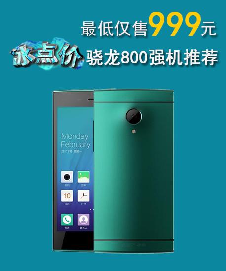 最低仅售999元 冰点价骁龙800强机推荐