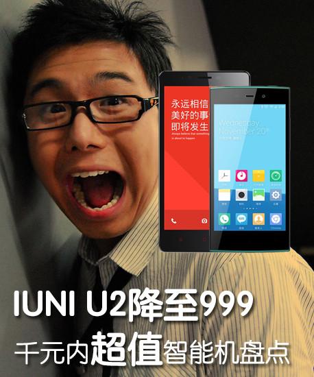 iuni u2降至999 千元内超值智能机盘点