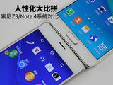 人性化大比拼 索尼Z3/Note 4系统对比