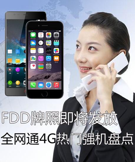fdd牌照即将发放 全网通4g热门强机盘点