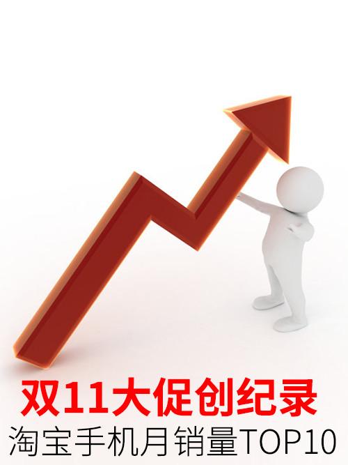 双11大促创纪录 淘宝手机月销量top10
