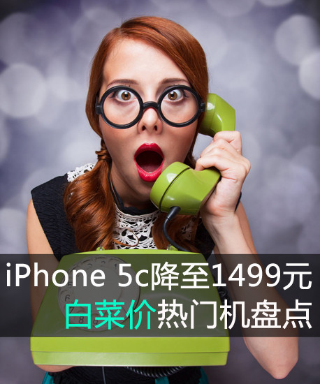 iphone 5c降至1499元 白菜价热门机盘点