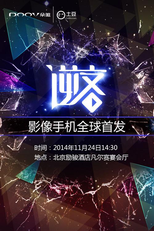 11月24日发布 朵唯逆客手机邀请函曝光