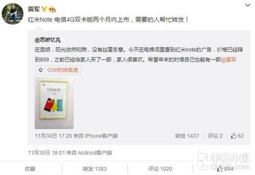 红米Note电信4G双卡版 今年内有望上市第1张图