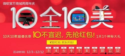 微软开启两周年庆 Lumia 930降至2699元第1张图