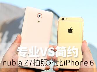 简约VS专业 iPhone 6拍照对比nubia Z7