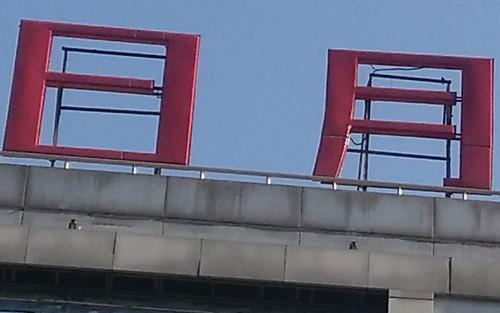 千元内旗舰机对决 大神F2对比红米Note