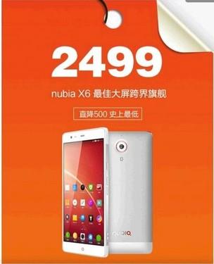 nubia X6直投降500 努比亚天猫钜惠壹览