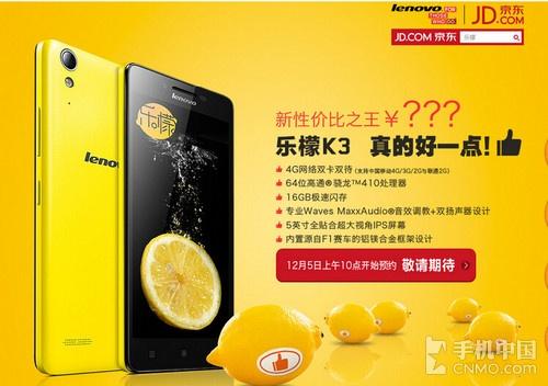 新性价比之王 乐檬K3今日10点京东预约第1张图