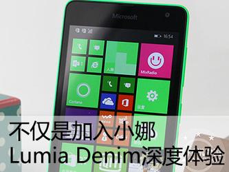 不仅是加入小娜 Lumia Denim深度体验