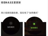 支持拍摄夜景视频 微信V6.0.2全新上线